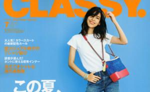 雑誌「CLASSY」7月号に掲載されました。(2017.5.25)
