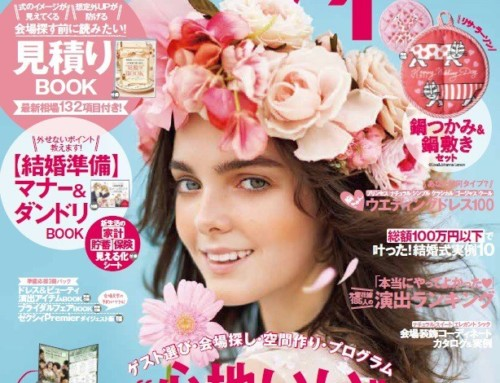 雑誌「ゼクシィ」12月号に掲載されました。(2016.12)